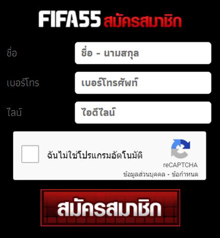สมัคร FIFA55
